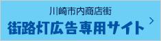 川崎市内商店街街路灯広告専用サイト